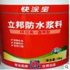 立邦 快涂宝通用型防水浆料 防水涂料卫生间 灰浆防漏胶防水材料