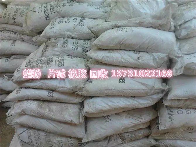 橡胶助剂回收13731022169
